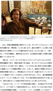 Singer Ed Hale Interview in Japan's Nikkeibp World Watch magazine